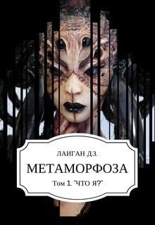 """Метаморфоза Том - 1 """"Что Я?"""" - LaiganDZ"""