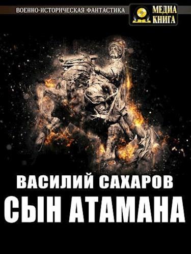 Сын атамана - Сахаров Василий