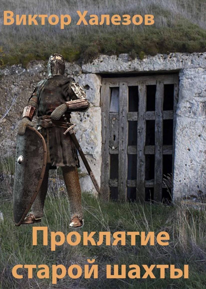 Проклятие старой шахты - Виктор Халезов, Фэнтези