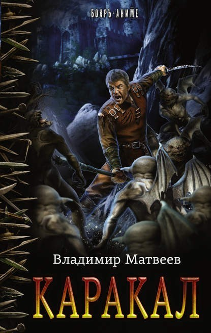 Каракал - Владимир Матвеев