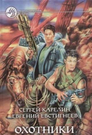 Охотники - Сергей Карелин