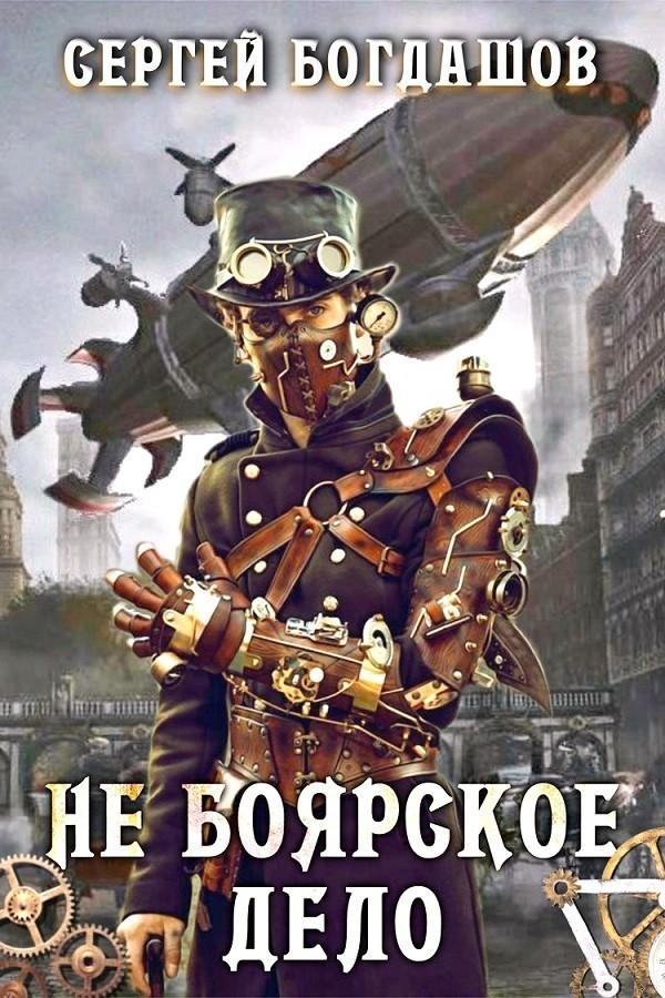 Не боярское дело - Богдашов Сергей