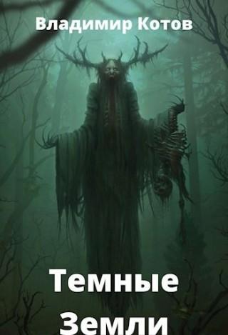 Темные земли - Владимир Котов