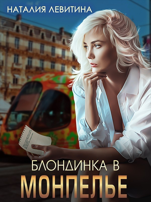 Блондинка в Монпелье - Наталия Левитина