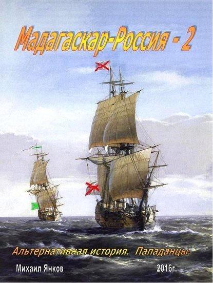 Мадагаскар-Россия 2 - Михаил Владимирович Янков