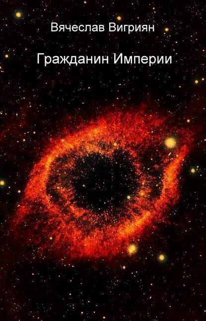 Гражданин Империи - Вячеслав Викторович Вигриян