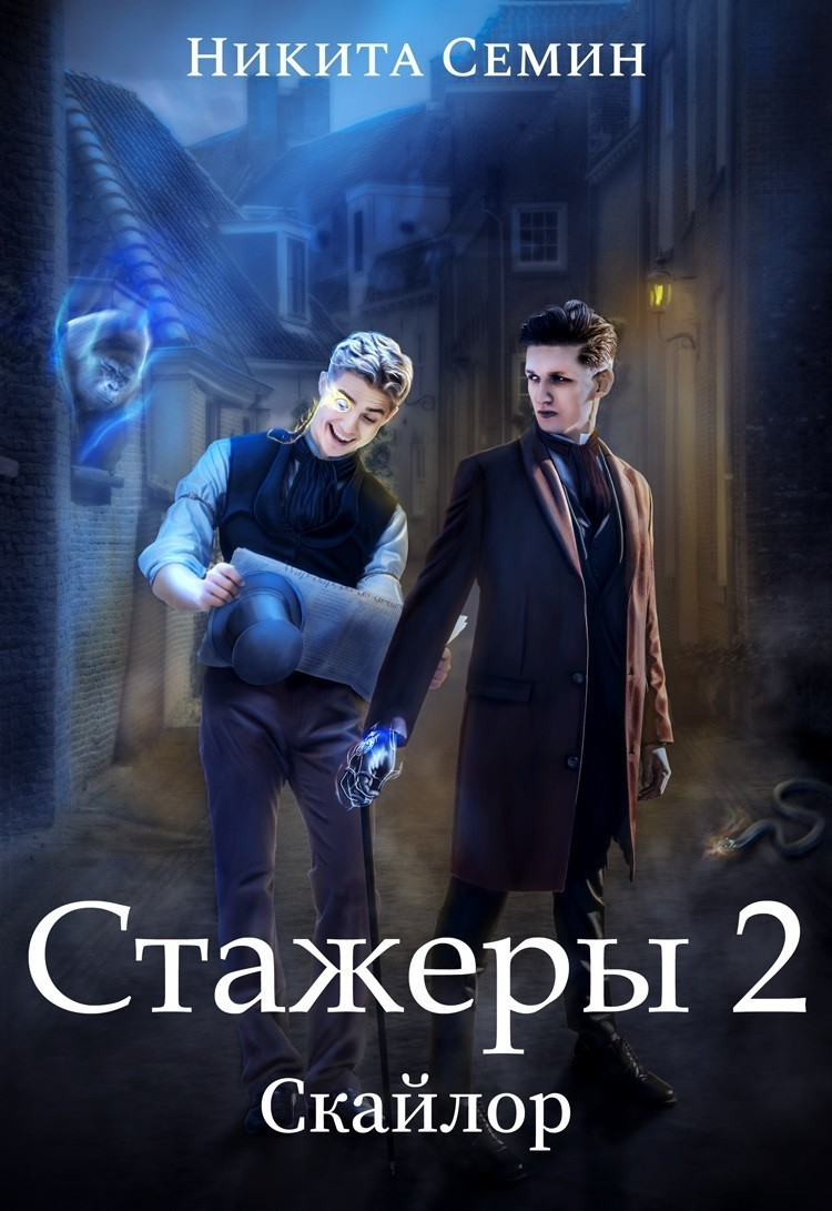 Стажеры 2 - Никита Семин