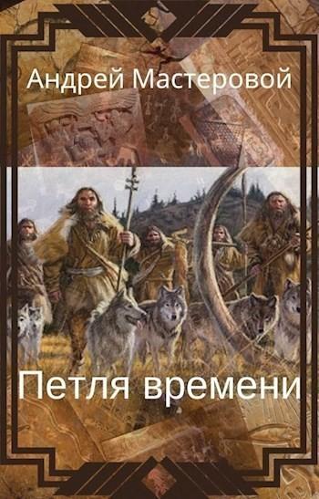 Петля времени - Андрей Мастеровой