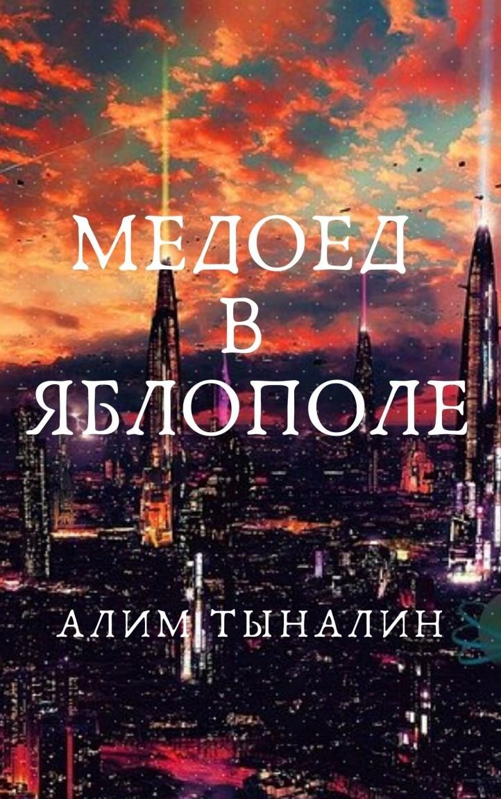 Медоед в Яблополе - Алим Тыналин, Киберпанк