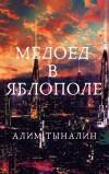 Медоед в Яблополе - Алим Тыналин