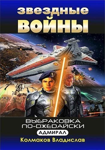 Выбраковка по-джедайски адмирал - Колмаков Владислав