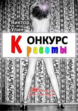 Конкурс красоты - Виктор Улин
