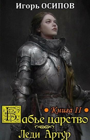 Бабье царство. Книга 2: Леди Артур - Игорь Осипов