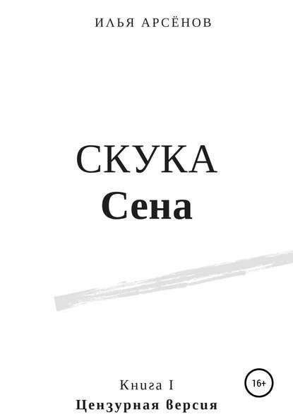 Сен. Книга первая. Скука Сена - Илья Арсёнов