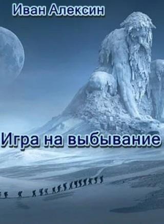Игра на выбывание - Иван Алексин
