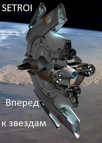 Вперед к звездам - Александр Setroi Шаравар