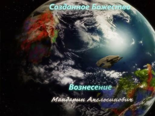 Созданное Божество. Книга 3: Вознесение - Мандарин Апельсинович