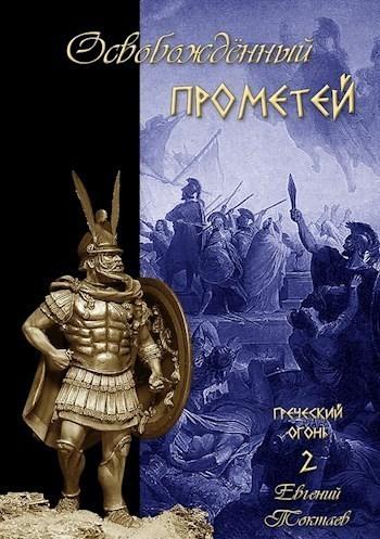 Освобождённый Прометей - Евгений Токтаев