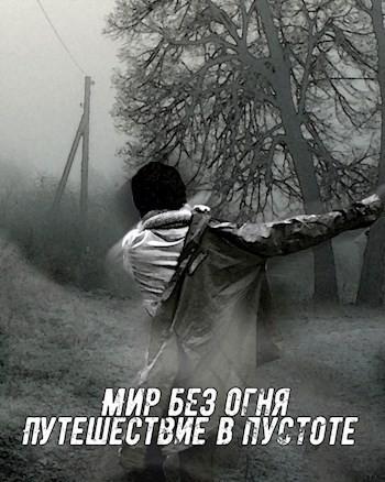 Мир без огня: путешествие в пустоте - Comrade Felix