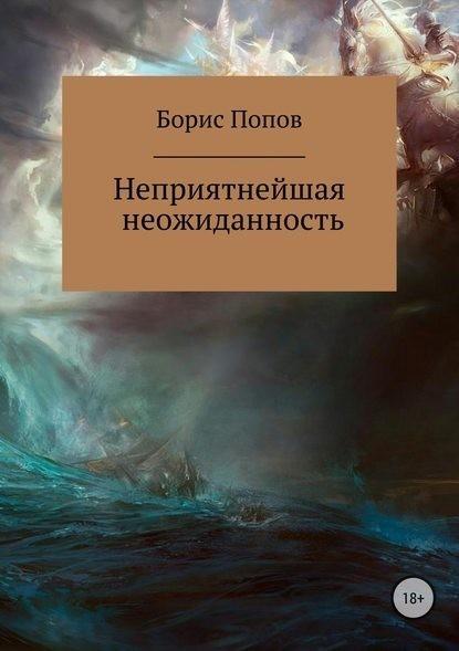 Неприятнейшая неожиданность - Борис Владимирович Попов