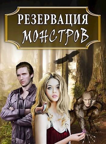 Резервация Монстров - Taya An