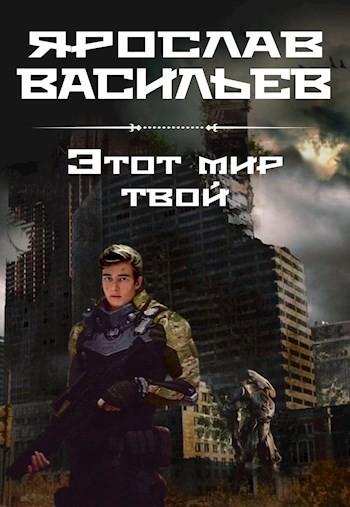 Этот мир твой - Ярослав Васильев