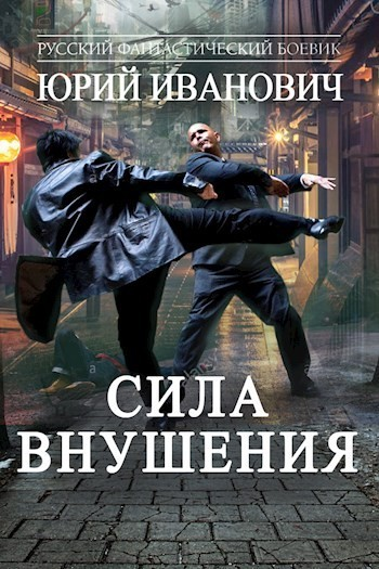 Сила Внушения - Иванович Юрий