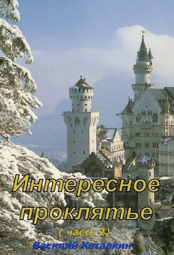 Интересное проклятие (часть 2) - Katalkinv