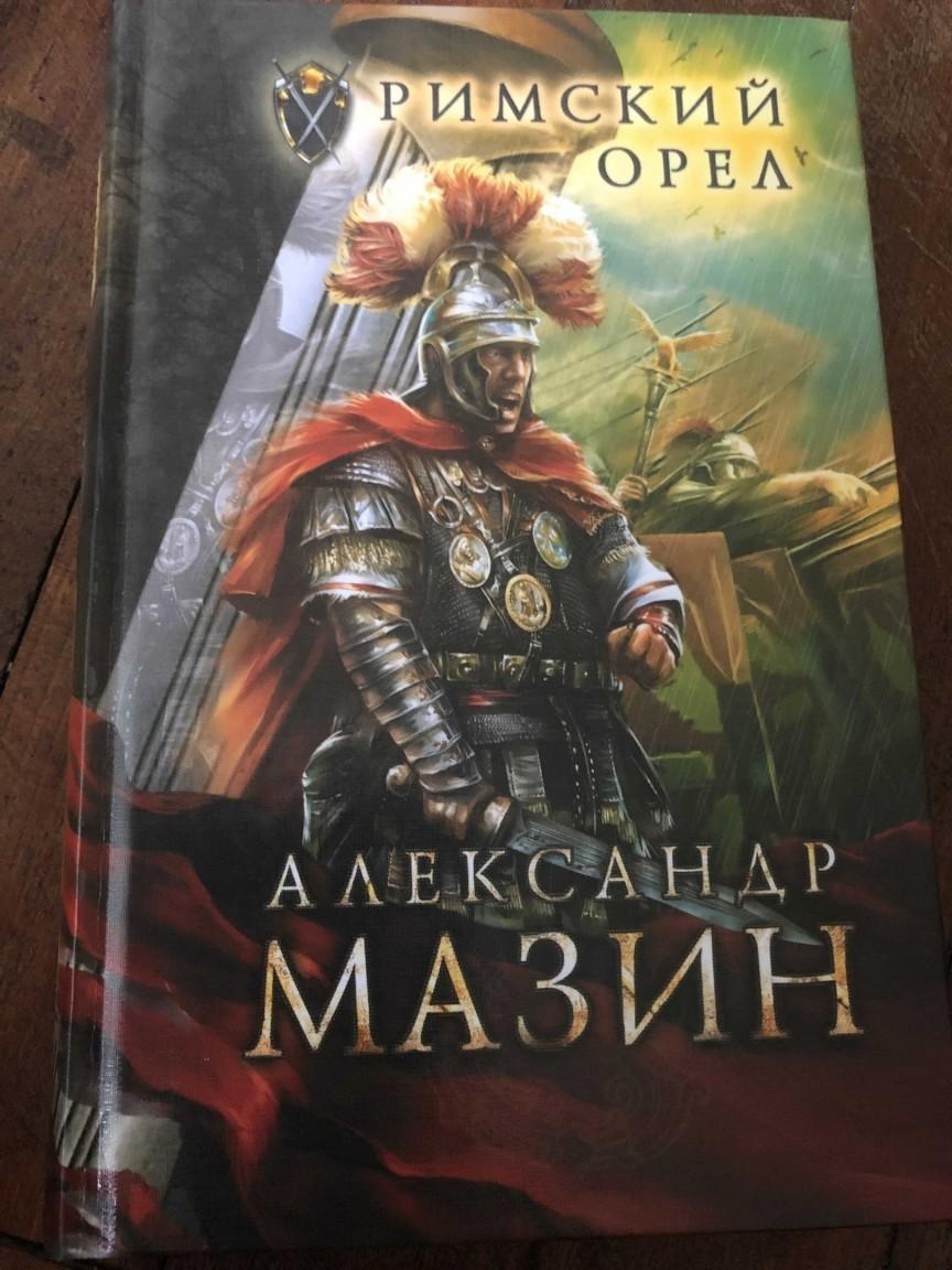 Римский орел - Александр Владимирович Мазин