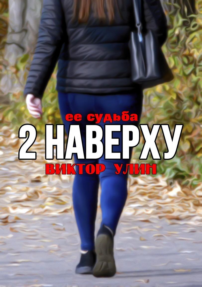 2 наверху - Виктор Улин
