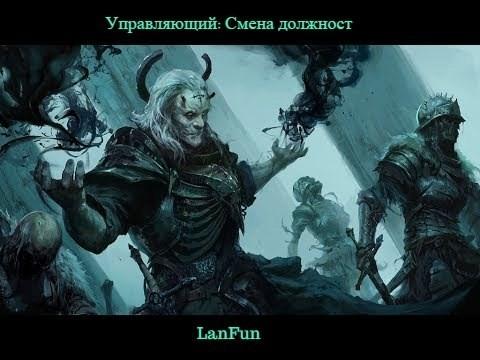 Управляющий: Смена должности - LanFun