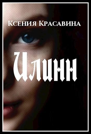 Илинн - Ксения Красавина