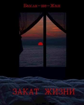 Закат жизни - Бакла-не-Жан