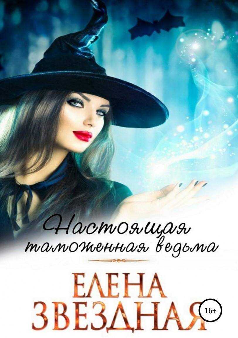 Настоящая таможенная ведьма - Елена Звездная