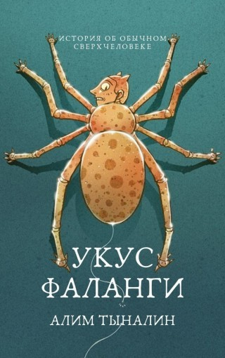 Укус фаланги - Алим Тыналин