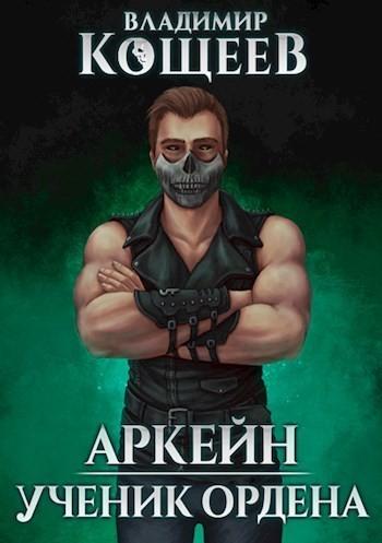 Ученик Ордена - Владимир Кощеев
