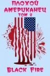 Плохой американец Том II - Black Fire
