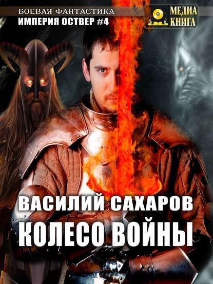 Колесо войны - Василий Сахаров