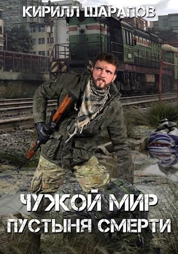 Чужой мир Пустыня смерти - Кирилл Шарапов