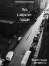 Путь к закрытым городам - Оленевод Бельбиев