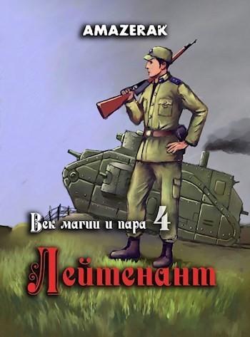 Век магии и пара. Книга 4. Лейтенант - Amazerak