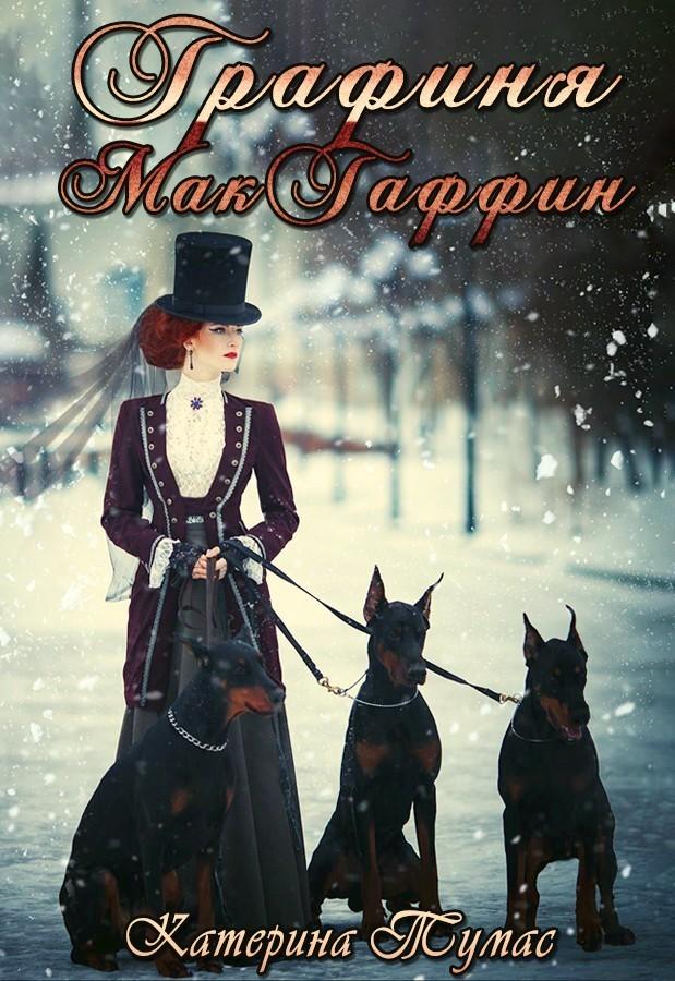 Графиня МакГаффин - Катерина Тумас