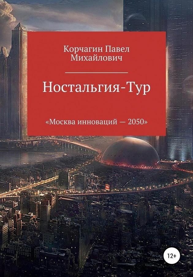 Ностальгия-тур - Павел М. Корчагин