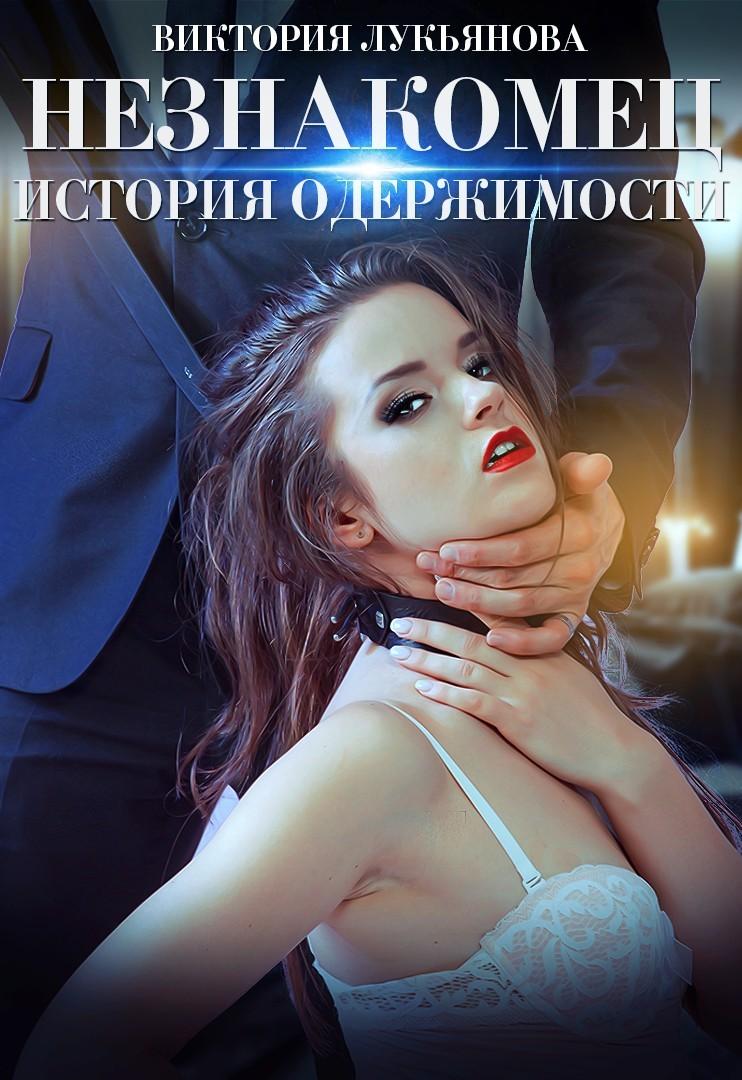 Незнакомец. История одержимости. Книга 1 - Виктория Лукьянова