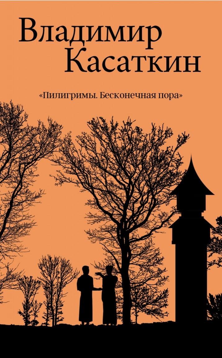 Пилигримы - Владимир Касаткин