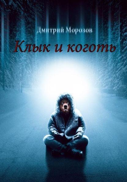 Клык и коготь - Дмитрий Морозов