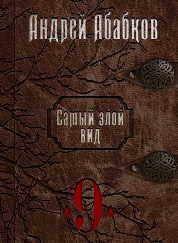 Самый злой вид 9 - По колено в крови - Абабков Андрей