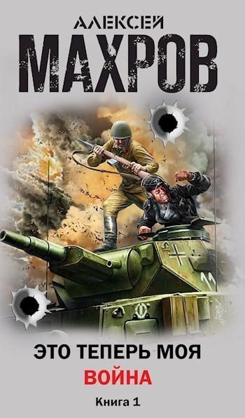 Это теперь моя война! Книга 1. Защитник - Алексей Махров