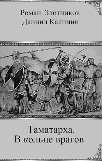 Таматарха. В кольце врагов - Калинин Даниил