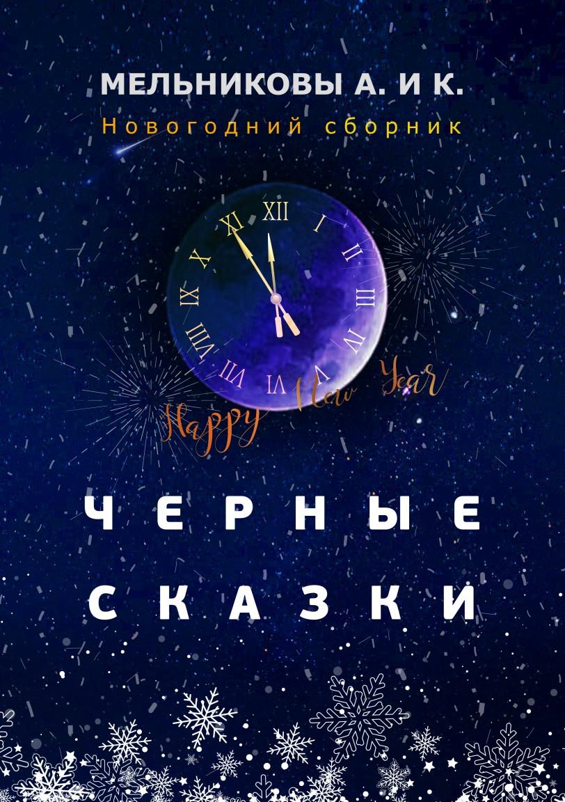 Сборник новогодних черных сказок - Ксения Мельникова